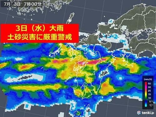 九州に大雨警報