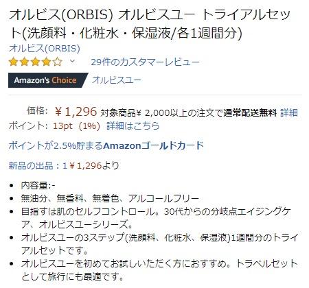 アマゾンのオルビスユートライアルセットの販売ページ